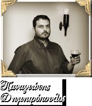 Π. Δημητρόπουλος